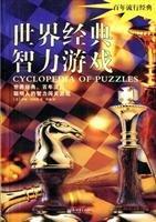 Beijing classic Bovee: World classic puzzle game(Chinese Edition): MEI)LAO AI DE CENG XIAN YI