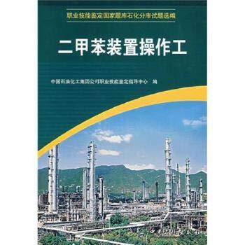 Xylene unit operator(Chinese Edition): ZHONG GUO SHI YOU HUA GONG JI TUAN GONG SI ZHI YE JI NENG ...