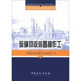 9787802295452: Sulfur Recovery Unit operatives - Petrochemical vocational skills training materials(Chinese Edition)