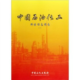 China Petroleum & Chemical Technology Information Guide (2008)(Chinese Edition): ZHAO YI