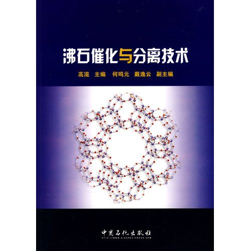 Genuine ; 107-A5; zeolite catalysis and separation technology(Chinese Edition): BEN SHE