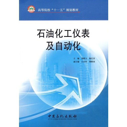Petrochemical instrumentation and automation - editor Paul Fang(Chinese Edition): BEN SHE.YI MING