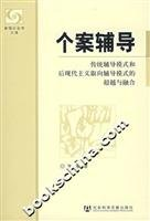 Ultra Casework counseling and post-modernism orientation modes : ta ] Nanqiang sociology library(...