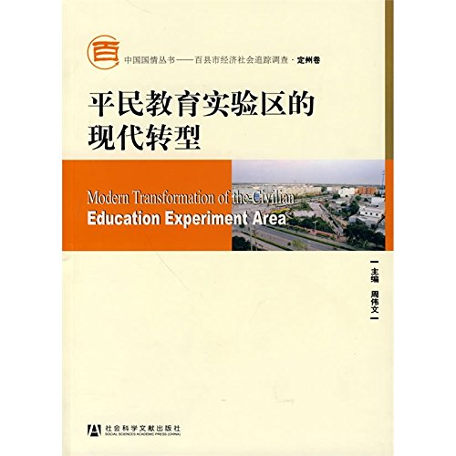 9787802309531: Modern Transformation of the Civilian Education Experiment Area (Chinese Edition)