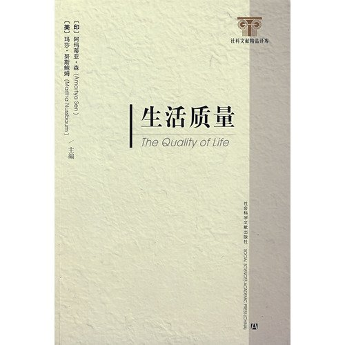 9787802309593: Quality of Life (Chinese Edition)