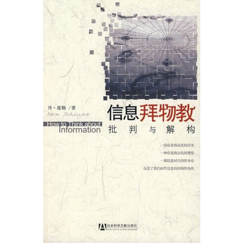 Information fetishism critique and deconstruction(Chinese Edition): MEI)DAN XI LE