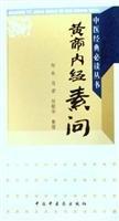 Huang Di Nei Jing Su Wen Genuine: HE YONG