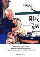 9787802314030: body yang and disease: dialogue with a large Medicine Li Ke (paperback)
