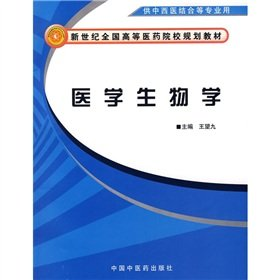 9787802314474: New Century National Medical Colleges planning materials: Medical Biology(Chinese Edition)
