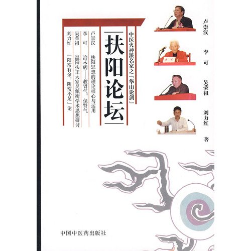 Books 9787802315020 Genuine Fu Yang Forum(Chinese Edition): LU CHONG HAN
