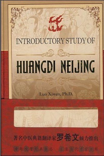 9787802316348: Introductory Study of Huangdi Neijing by Luo Xiwen,Ph.D(Hardcover),English,2009