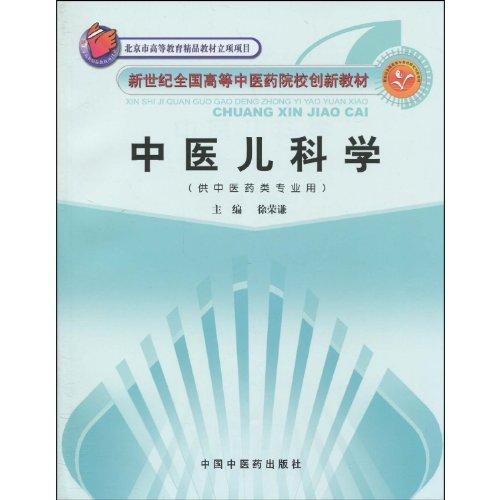 9787802318182: Pediatrics of TCM (Chinese Edition)