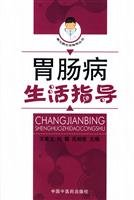 Genuine Books 9787802318694 Gastroenterology life guidance(Chinese Edition): BEN SHE