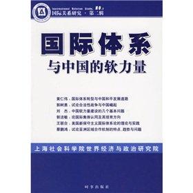 International Relations: International System and China s: LIU JIE SHANG
