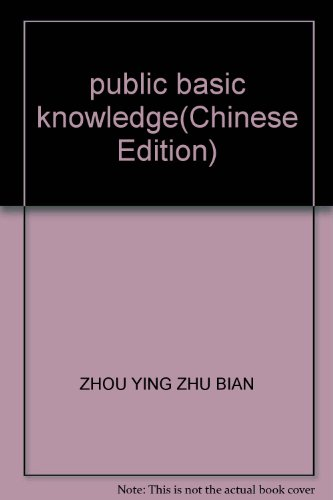 public basic knowledge(Chinese Edition): ZHOU YING ZHU BIAN