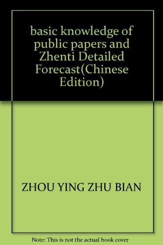 basic knowledge of public papers and Zhenti Detailed Forecast(Chinese Edition): ZHOU YING ZHU BIAN