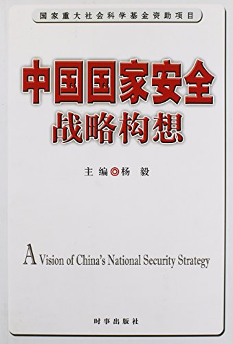 9787802322165: A Vision of Chinas National Security Strategy (Chinese Edition)