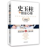 9787802328112: Shi Yuzhu entrepreneurial experience(Chinese Edition)