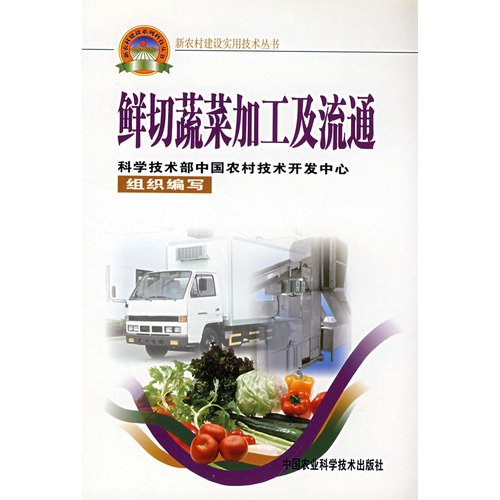 Practical technical series of fresh-cut vegetable processing and circulation of new rural ...