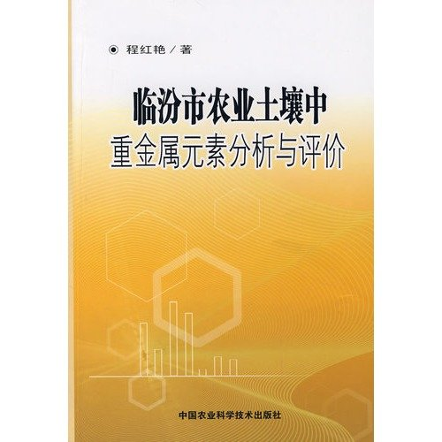 Genuine book Linfen City of heavy metals: CHENG HONG YAN