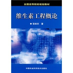 9787802335639: Introduction to vitamin Engineering(Chinese Edition)
