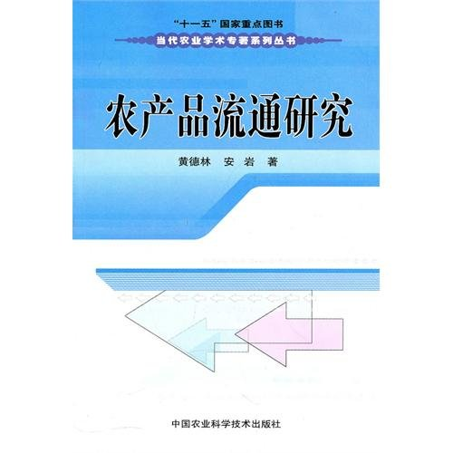 Genuine book circulation of agricultural research Lin Huang . dacite with(Chinese Edition): HUANG ...