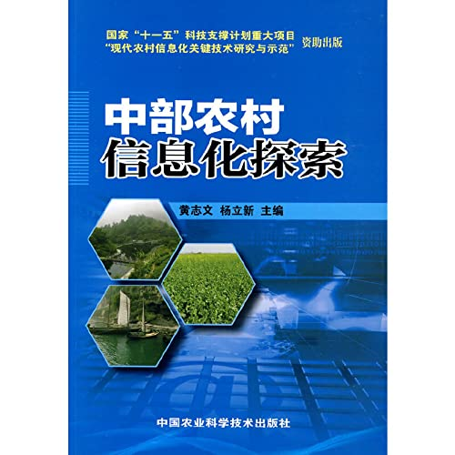 The rural central information exploration(Chinese Edition): HUANG ZHI WEN YANG LI XIN