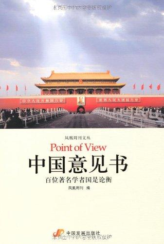 9787802346239: 中国意见书:百位著名学者国是论衡