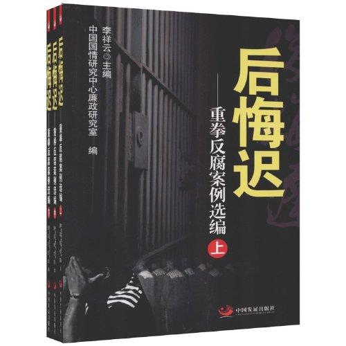 Genuine] regret later: heavy corruption case(Chinese Edition): LI XIANG YUN ZHU BIAN