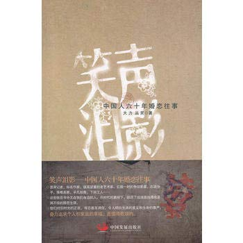 9787802347052: Laughters and Tears (Chinese Edition)