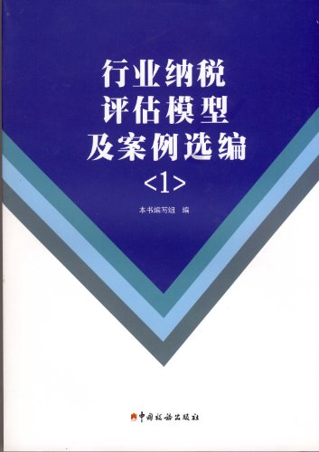 Industry Tax Assessment Model and Case Selected 1 ** Genuine(Chinese Edition): BIAN XIE ZU