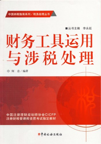 use of financial instruments and tax-related processing [paperback](Chinese Edition): HE ZHONG