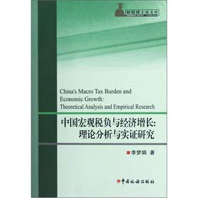 9787802358263: China's macro tax burden and economic growth: theoretical analysis and empirical research(Chinese Edition)