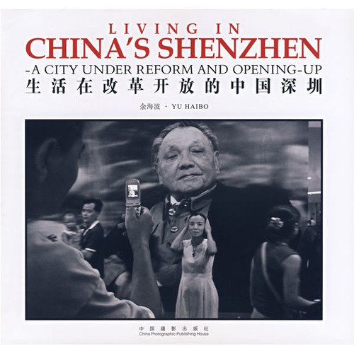 9787802361737: Living In China's ShenZhen (English and Chinese Edition)