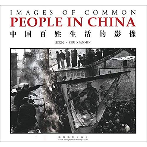 9787802361744: Images of Common People In China (English and Chinese Edition)