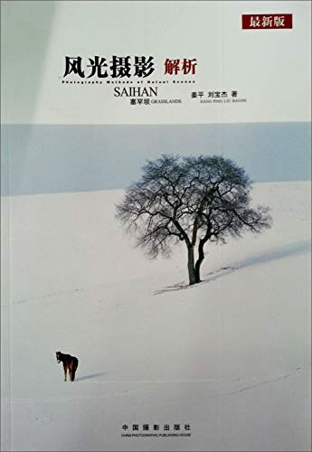 9787802363670: Explanations about Landscape Photography (Chinese Edition)