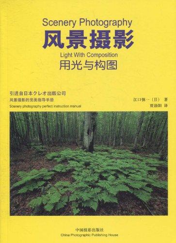 Landscape photography light and composition(Chinese Edition): RI ) JIANG KOU SHEN YI ZHU