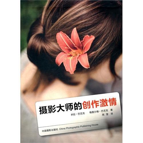 Photographer creative passion(Chinese Edition): DE ) BA NI KE (Banek.C.) . ( DE ) BA NI KE (Ban