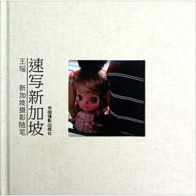 Sketches Singapore: Wang Yao Singapore photographic essays(Chinese Edition): BEN SHE.YI MING