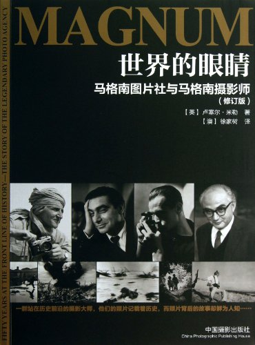 9787802369412: The Eye of the World -- Magnum (The Story of the Legendary Photo Agency) (Chinese Edition)