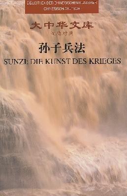 9787802372504: Sunzi Die Kunst Des Krieges - Bibliothek Der Chinesischen Klassiker