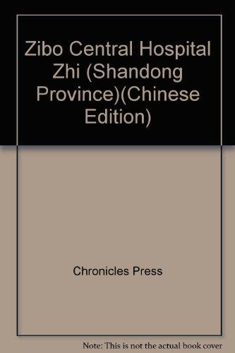 9787802389946: Zibo Central Hospital Zhi (Shandong Province)(Chinese Edition)