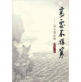 Lonely at the top: the poet Su(Chinese Edition): LI SHI YING