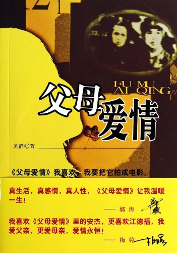 9787802390416: Parents' love(Chinese Edition)