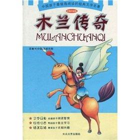 P ] Genuine book legend Mulan : LI LI BIAN