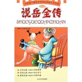 P ] genuine new book says Yue: QING ) QIAN