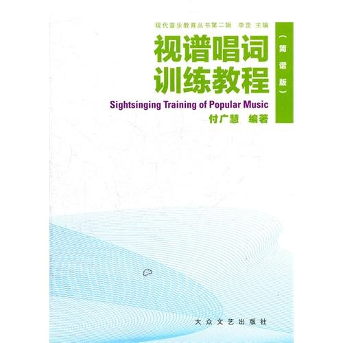 9787802408043: Sight-reading Singing Skills Course-Numbered Musical Notation (Chinese Edition)