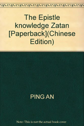 The Epistle knowledge Zatan [Paperback](Chinese Edition): PING AN