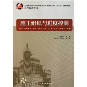 9787802426337: Eleventh Five-Year Plan of the 21st century. the National Vocational Civil Engineering and Architecture. exemplary professional textbook (project supervision professional): construction organization and progress control(Chinese Edition)