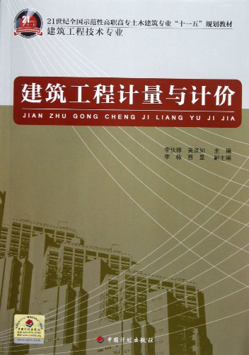 9787802427877: 21st Century National Vocational Civil exemplary professional Eleventh Five-Year Plan materials (Architectural Engineering Technology): construction measurement and valuation(Chinese Edition)